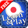 Learn&Play Japanese FREE ~easier & more fun! This quick, powerful gaming method is better than flashcards, uses native speaker with words in useful topic groups and also doubles as a handy translation tool.